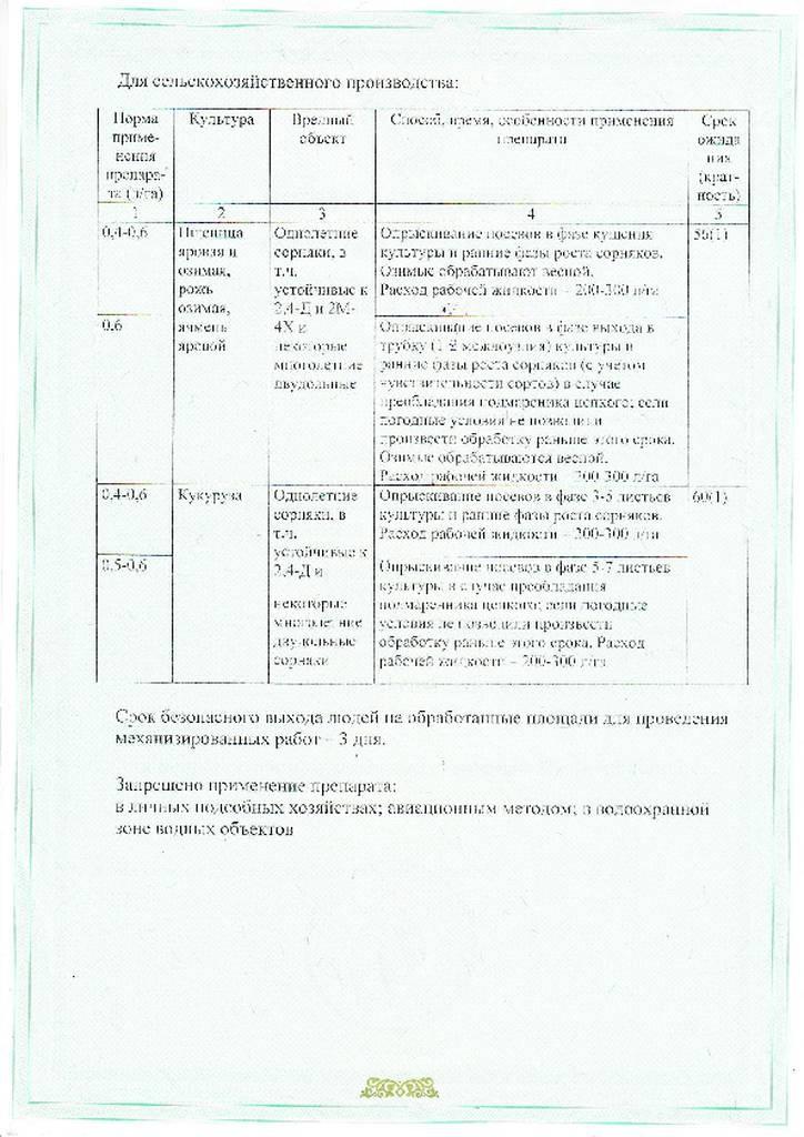 Свидетельство на пестицид Арбалет, СЭ