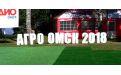 Сибирская агротехническая выставка-ярмарка «АгроОмск-2018» - Image preview 5
