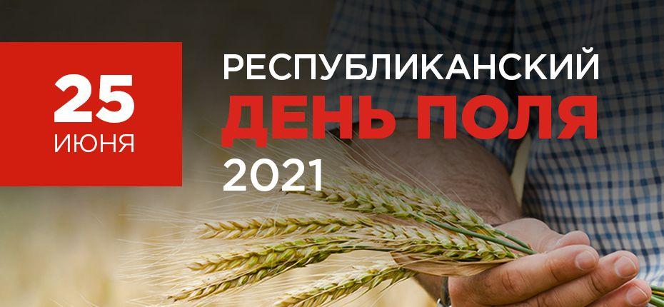 Республиканский день поля – 2021 - ООО ТД Кирово-Чепецкая Химическая Компания