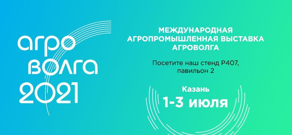 АГРОВОЛГА 2021 - ООО ТД Кирово-Чепецкая Химическая Компания