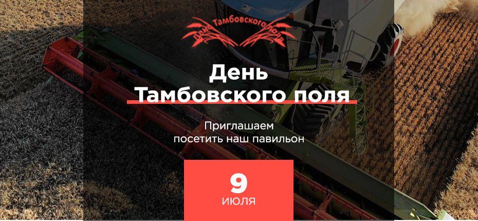 День Тамбовского поля - ООО ТД Кирово-Чепецкая Химическая Компания