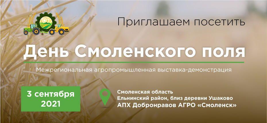 День Смоленского поля – 2021  - ООО ТД Кирово-Чепецкая Химическая Компания