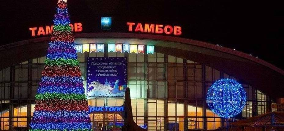С 10 декабря 2016 года Тамбов официально стал Новогодней столицей России. - ООО ТД Кирово-Чепецкая Химическая Компания