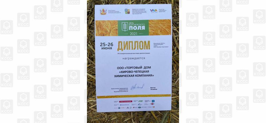 Торговый Дом принял участие в Международной выставке достижений сельского хозяйства