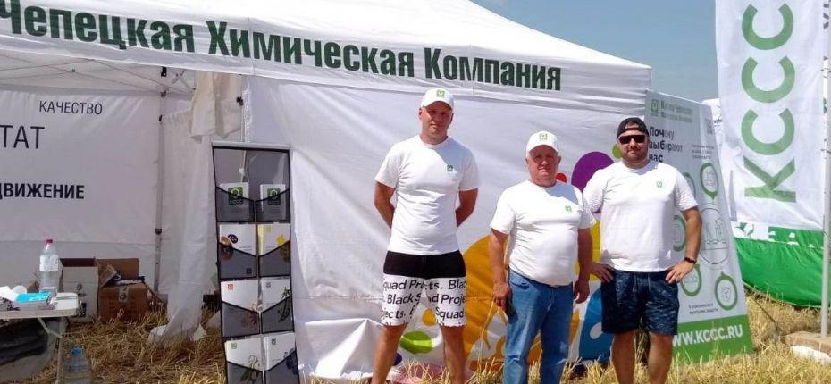 День Тамбовского поля 2021 - ООО ТД Кирово-Чепецкая Химическая Компания