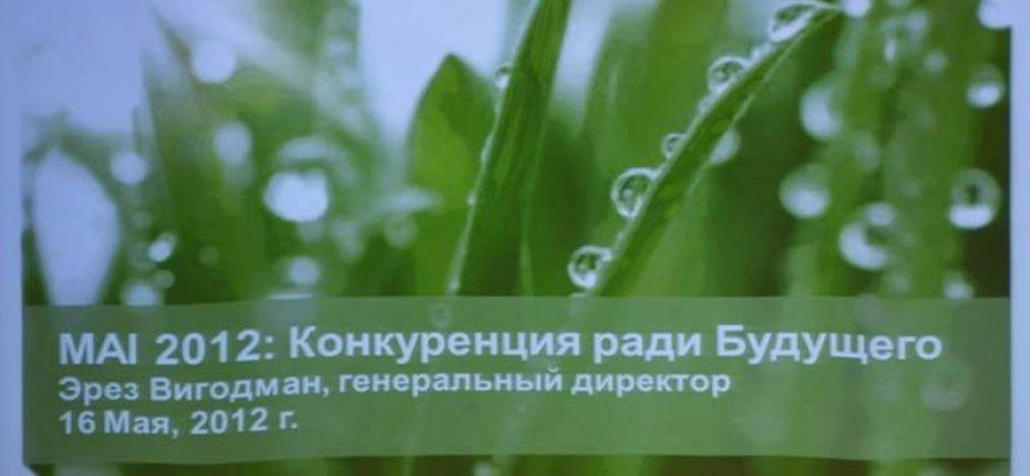 AGRITECH-2012 - ООО ТД Кирово-Чепецкая Химическая Компания