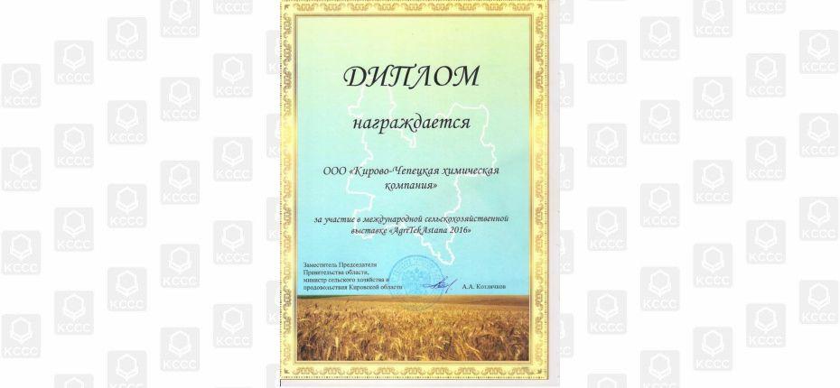 AgriTek Astana-2016 - ООО ТД Кирово-Чепецкая Химическая Компания