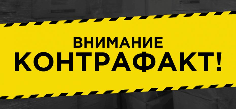 Остерегайтесь подделок! - ООО ТД Кирово-Чепецкая Химическая Компания