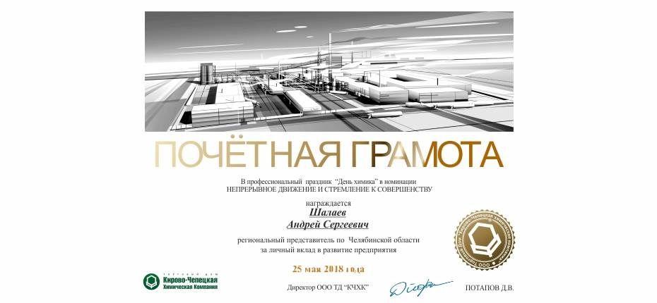 День Химика - 2018 - ООО ТД Кирово-Чепецкая Химическая Компания