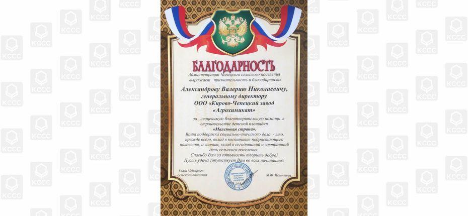 1 июня - Международный день защиты детей - ООО ТД Кирово-Чепецкая Химическая Компания