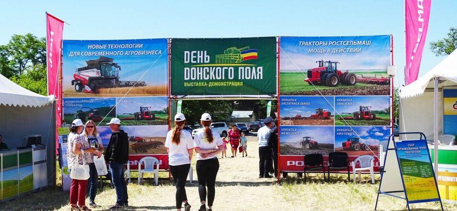 День Донского поля - 2018 - ООО ТД Кирово-Чепецкая Химическая Компания
