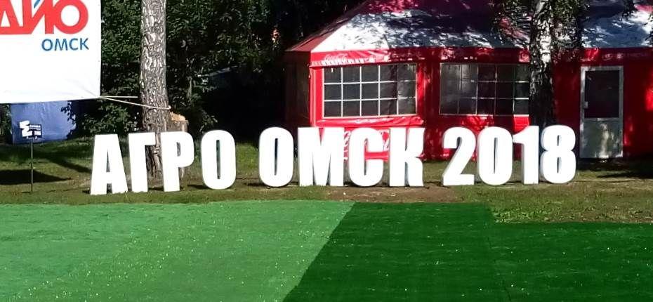 Сибирская агротехническая выставка-ярмарка «АгроОмск-2018» - ООО ТД Кирово-Чепецкая Химическая Компания