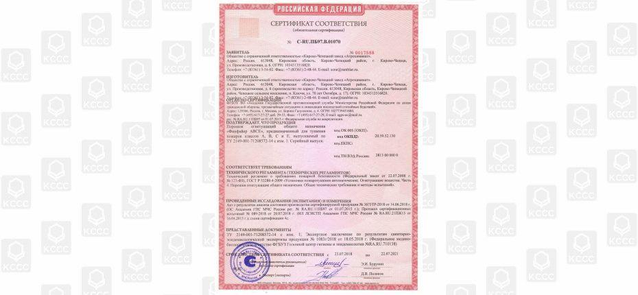 Сертификат на производство препарата - ООО ТД Кирово-Чепецкая Химическая Компания
