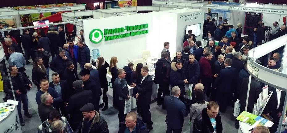 Волгоградский Агрофорум - 2019 - ООО ТД Кирово-Чепецкая Химическая Компания