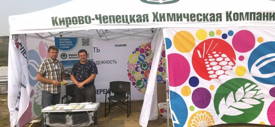 Сельскохозяйственная выставка День поля- 2019  в Красноярске - ООО ТД Кирово-Чепецкая Химическая Компания