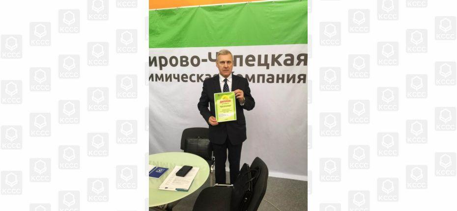 Выставка «АГРО 2020» в г.Оренбург - ООО ТД Кирово-Чепецкая Химическая Компания