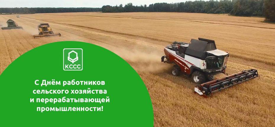 11 октября страна будет отмечать день работника сельского хозяйства и перерабатывающей промышленности. - ООО ТД Кирово-Чепецкая Химическая Компания