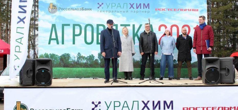 «АгроВятка-2021»     - ООО ТД Кирово-Чепецкая Химическая Компания