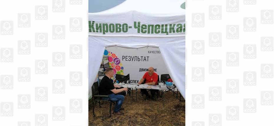 День Донского Поля 2021 - ООО ТД Кирово-Чепецкая Химическая Компания