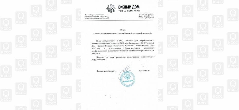 Наращивая партнерские отношения - ООО ТД Кирово-Чепецкая Химическая Компания