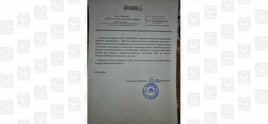 Благодарность - ООО ТД Кирово-Чепецкая Химическая Компания