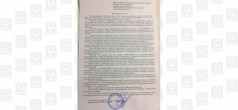 Благодарственное письмо - ООО ТД Кирово-Чепецкая Химическая Компания