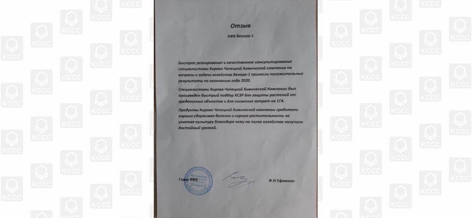 ОТЗЫВ КФХ Венера-1 - ООО ТД Кирово-Чепецкая Химическая Компания