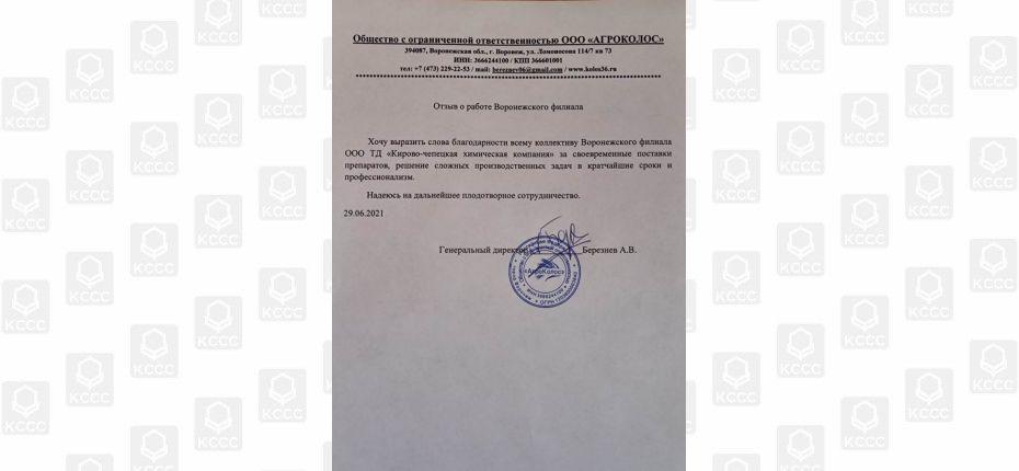 Отзыв о работе филиала - ООО ТД Кирово-Чепецкая Химическая Компания