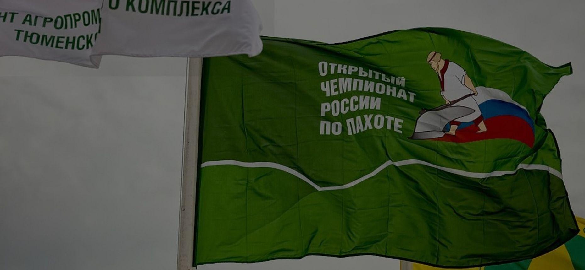 VI Открытый чемпионат России по пахоте