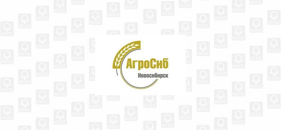 АгроСиб. Сибирский Фермер