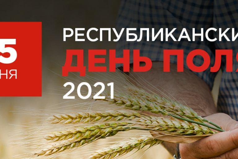 Республиканский день поля – 2021