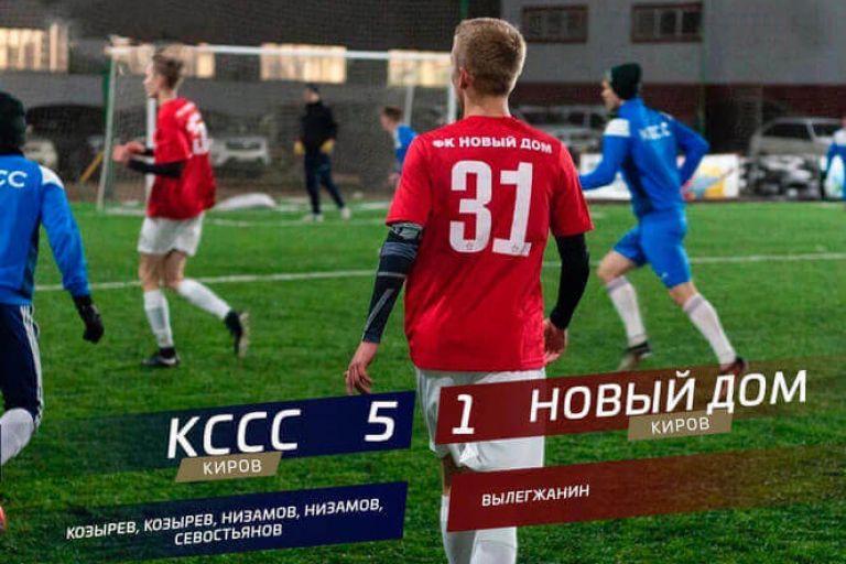 ФК КССС - ЧЕМПИОН КИРОВСКОЙ ОБЛАСТИ ЛФЛ В ФОРМАТЕ 8*8