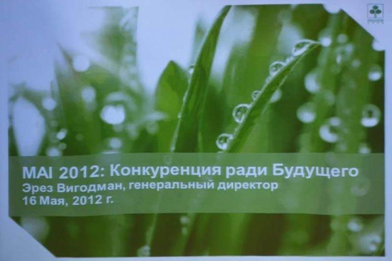 AGRITECH-2012