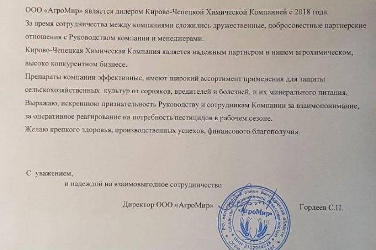 "Отзыв ООО ""АгроМир"""