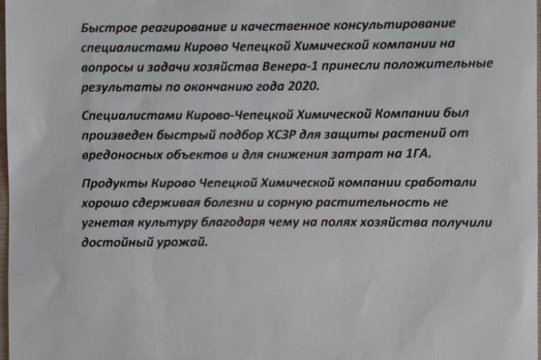ОТЗЫВ КФХ Венера-1